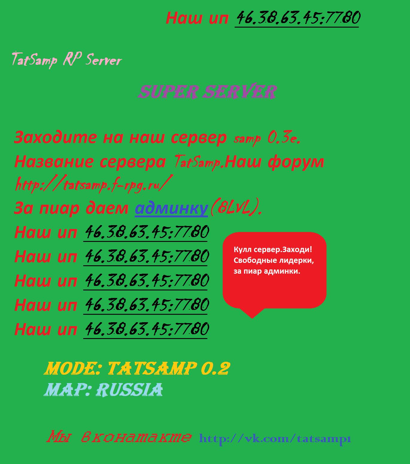 скачать мод advance rp 0 3 7 без mysql